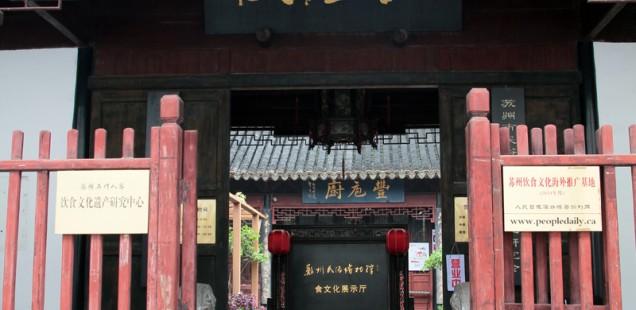 Wumen Renjia restaurant